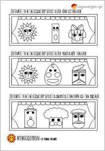 ντενεκεδούπολη Archives - Page 4 of 7 - Kindergarten Math, Classroom Organization, School Projects, Crafts For Kids, Playing Cards, Education, Comics, Games, Short Hair