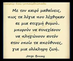 Feeling Loved Quotes, Soul Quotes, Advice Quotes, Greek Quotes, Motto, Wise Words, Feelings, People, Life