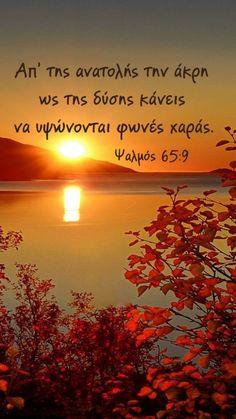 #εδέμ  Απ' της ανατολής την άκρη        ως της δύσης κάνεις  να υψώνονται φωνές χαράς.                   Ψαλμός 65:9 Greek Quotes, Love Quotes, Faith, Celestial, Sunset, Outdoor, Sunsets, Outdoors, Quotes Love