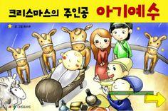 어린이 성경동화, 아기예수동화 어플, 교회 앱, 유아성경동화 어플