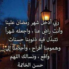 DesertRose,;,رمضان كريم يترك أملا ويكتب حروفا جديدة للسعادة... اللہم بك أصبحنا وبك أمسيـنآ وعليك توكلنا وأنت خير الحافظين... صبااااح ومسااااء السعادة,;,