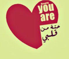 حتة من قلبيHeta meines Herzens
