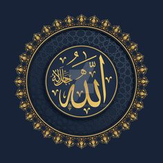 Baraja19 (Baraja) | DeviantArt Allah Wallpaper, Islamic Wallpaper, Allah Calligraphy, Islamic Art Calligraphy, Islamic Images, Islamic Pictures, Islamic Quotes, Eid Card Designs, Kaligrafi Allah