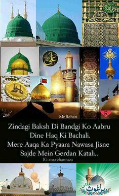 Roza Imam Hussain, Imam Hussain Karbala, Imam Ahmad, Islamic Images, Islamic Pictures, Islamic Msg, Beautiful Islamic Quotes, Islamic Inspirational Quotes, Muharram Pictures