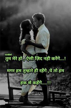 Zindagi me kuch-na-kuch Hakk se poochne ki Aadhath Hamaari Fithrath me hy. Hubby Love Quotes, Cute Love Quotes, Romantic Love Quotes, Dosti Quotes In Hindi, Love Quotes In Hindi, Love Sayri, Love Heart Images, Love Your Wife, Philosophical Quotes