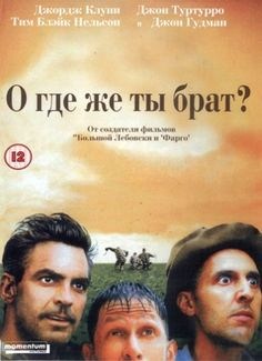 О, где же ты, брат? (O Brother, Where Art Thou?) Art Thou, Brother, Hollywood, Movie Posters, Tuna Pasta, Films, Image, Posters, Movies