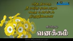 Tamil Good Morning Quotes Wshes For Whatsapp Life Facebook Images  Inspirational Thoughts Sayings Greetings Wallpapers Pictures Images