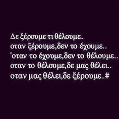greek quotes for my greek friends Favorite Quotes, Best Quotes, Love Quotes, Inspirational Quotes, Wisdom Quotes, Words Quotes, Wise Words, Quotes For Him, Be Yourself Quotes