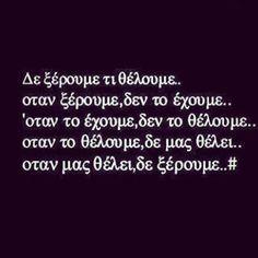 #greek #greekquote #8elw #agaph #dyskolo