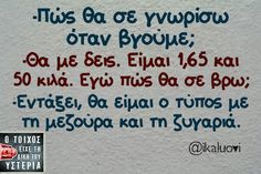 Find images and videos about greek quotes, γρεεκ and jokes on We Heart It - the app to get lost in what you love. Funny Greek Quotes, Funny Quotes, Stupid Funny Memes, Hilarious, Funny Shit, Funny Stuff, Funny Images, Funny Pictures, Funny Drawings