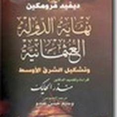 عالم الكتاب : نهاية الدولة العثمانية وتشكيل الشرق الأوسط لــ ديفيد فرومكين