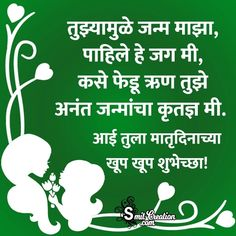 Marathi Images, Shayari Status, Special Day, Mothers, Coding, Graphics, Messages, Pictures, Quotes