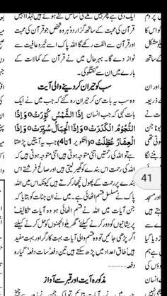 Prayer Verses, Quran Verses, Quran Quotes, Hadith Quotes, Islamic Page, Islamic Dua, Islamic World, Duaa Islam, Allah Islam