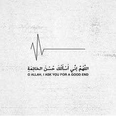 Ya Allah.. I ask you for a good end #Allah