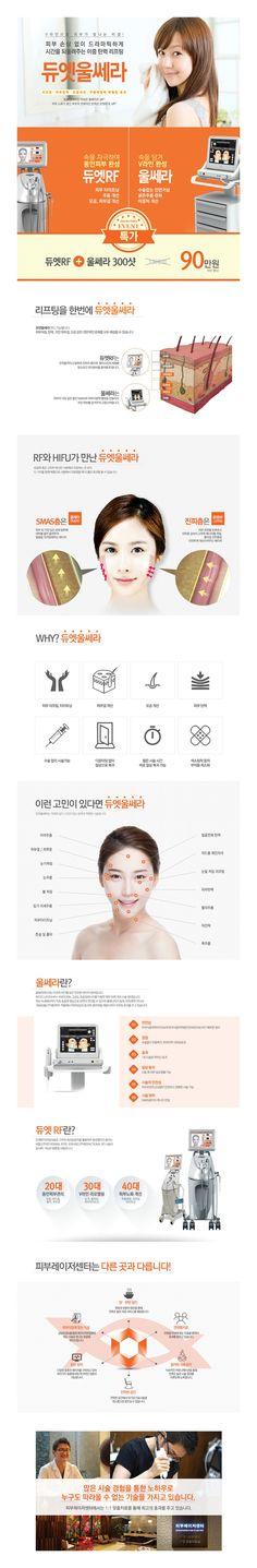 피부과 서브페이지 디자인 - subpage design for dermatology web site