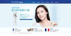 化妝品官網