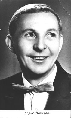 Бори́с Кузьми́ч Но́виков (13 июля 1925, Ряжск, Рязанская губерния, РСФСР — 25 июля 1997, Москва, Россия) — советский актёр театра и кино. Народный артист Российской Федерации (1994).