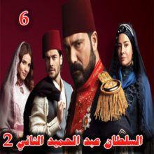 مسلسل السلطان عبدالحميد الثاني الموسم الثاني مترجم Hd الحلقة السادسة Movie Posters Movies Poster