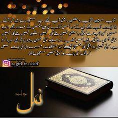 #namal ♥️♥️ #quran ♥️♥️♥️♥️ #namalians #namal_novel #nimrahahmed #nemrahahmed #nimraahmed #nemrah_ahmed #instaurdu #urduadab #urduquotes… Jokes Quotes, Urdu Quotes, Quotations, Namal Novel, Best Urdu Poetry Images, Quotes From Novels, Urdu Words, Best Novels, Urdu Novels