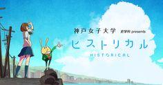 『ヒストリカル』は、歴史が学べる神戸の女子大、神戸女子大学の歴史ファンタジーオリジナルWebアニメ作品。キャストには藤本彩花、櫻井孝宏、喜多村英梨 等。