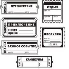 распечатки для лд чёрно белые: 26 тис. зображень знайдено в Яндекс.Зображеннях
