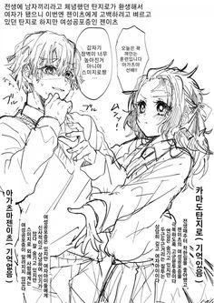 Demon Hunter, Slayer Anime, Anime Art, Geek Stuff, Kawaii, Comics, Fictional Characters, Cute, Yahoo