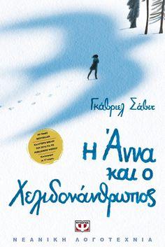 Βιβλία για παιδιά και νέους για το Ολοκαύτωμα (27 Ιανουαρίου, Διεθνής Ημέρα Μνήμης για τα Θύματα του Ολοκαυτώματος) - Elniplex Ny Times, Best Sellers, Books, Movie Posters, Kids, Livros, Toddlers, Libros, Boys