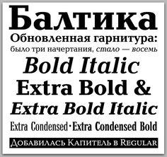 советский шрифт Балтика, который представляет собой кириллический вариант шрифта Кандида. Брусковый.