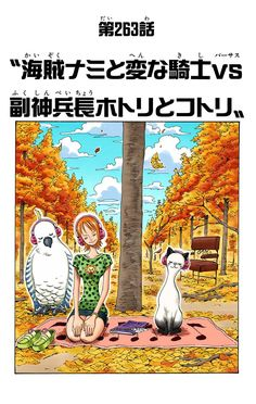 One Peace, One Piece Images, Manga Covers, One Piece Manga, Galaxy Wallpaper, Manga Art, Pokemon, Animation, Poses