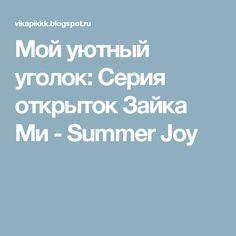 Мой уютный уголок: Серия открыток Зайка Ми - Summer Joy