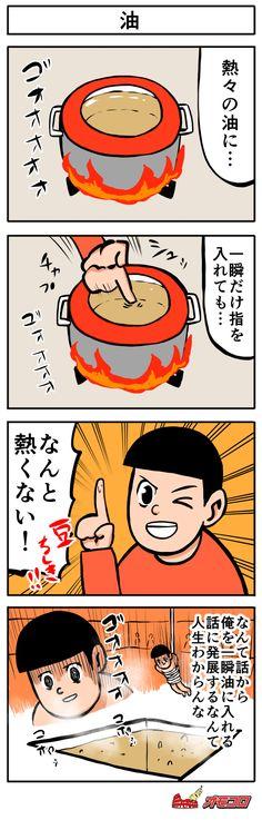 【4コマ漫画】油 | オモコロ あたまゆるゆるインターネット