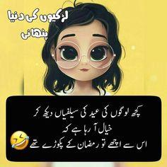 Funny Eid Mubarak, Eid Mubarak Quotes, Eid Jokes, Eid Status, Childhood Memories Quotes, Eid Poetry, Funny Quotes In Urdu, Snoopy Images, Latest Funny Jokes