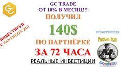 √ ПЕРВЫЕ РЕЗУЛЬТАТЫ GC TRADE - GENERIC COMMUNITY. ОТЗЫВ РАЙХБАУМ ИЛЬЯ 14...