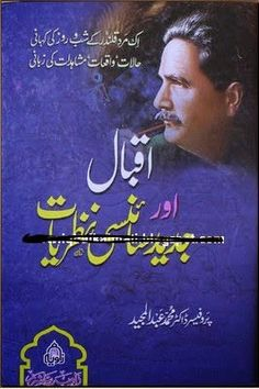 Iqbal Aur Jadeed Sciencei Nazryaat Pdf Book By Muhammad Abdul Majeed Free Books Online, Free Pdf Books, Free Ebooks, Islamic Books In Urdu, Spirituality Books, Most Popular Books, English Book, Poetry Books, History Books