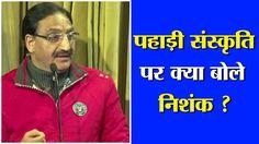 Dr. Ramesh Pokhariyal Nishank, MP BJP On Uttarayani Annual Function, Delhi..Himalayannews.com