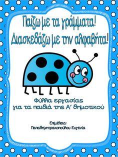 Greek Alphabet, Greek Language, Starting School, Class Decoration, School Lessons, Teaching Tips, Grade 1, Special Education, Grammar