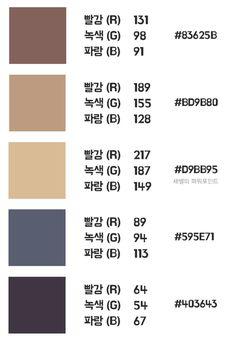 [PPT 색조합] PPT 색상 테마 066 (프리미엄) PPT 다운로드 : 네이버 블로그 Colour Schemes, Color Trends, Color Combinations, Color Palate, Neutral Colour Palette, Rgb Color Codes, Solid Color Backgrounds, Pantone Color, Color Mixing