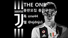 #사설총판 #총판모집 정사이트 본사에서 총판사장님 모십니다. 함께하실 파트너분들을 위해 오로지 활동에만 전념할 수 있도록 서포트 해드립니다. ka톡:one44 텔:ejdnjs1 초보자환영 24시간 대기중. 간만보셔도 됩니다.^^ u ㎺ #총판모집 Ronaldo, Adidas, Movie Posters, Movies, Films, Film Poster, Popcorn Posters, Cinema, Film