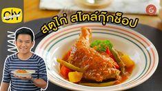 สตูไก่ สไตล์กุ๊กช็อป อาหารลูกครึ่งฝรั่งจีน - by เชฟน่าน CIY l Cook it yourself - YouTube