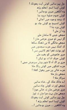 Soul Poetry, Poetry Feelings, My Poetry, Poetry Books, Poetry Quotes In Urdu, Urdu Poetry Romantic, Love Poetry Urdu, Love Poetry Images, Best Urdu Poetry Images