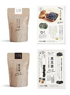 Food Branding, Food Packaging Design, Logo Food, Packaging Design Inspiration, Brand Packaging, Organic Packaging, Japanese Packaging, Fruit Packaging, Coffee Packaging