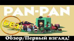 Pan - Pan - Обзор! (без комментариев!)