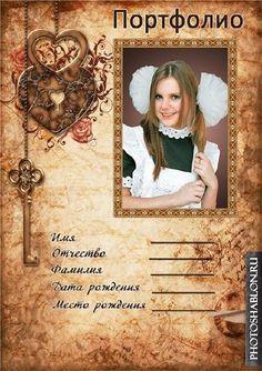 Портфолио для девочки для школы - Ключик от сердца - 2 Ноября 2015 - Фотошаблоны. Шаблоны для фотошопа, скачать бесплатно