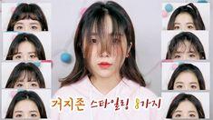 [ENG] 나는 거지존이 싫다. 거지존 앞머리 스타일링 8가지 방법! (처피뱅,시스루뱅, 앞머리펌, 여신 앞머리) │ 마롱 MARONG - YouTube