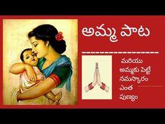 అమ్మ పాట|| Amma Song - YouTube