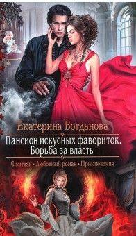 Екатерина Богданова - Пансион искусных фавориток. Борьба за власть (2016)