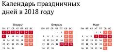 Календарь выходных дней на февраль-март + Наш гид: куда поехать на февральские и мартовские праздники http://www.kuponika.ru/guide/nash_gid_kuda_poehat/