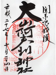 ⑲ケーブルカーで大山詣り、大山阿夫利神社(神奈川県伊勢原市) Cut Outs, Seals, Calligraphy, Writing, Lettering, Seal, Calligraphy Art, Harbor Seal, Letter Writing
