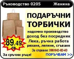 Ръководство 0205 - Надомна работа с подаръчни торбички в Англия