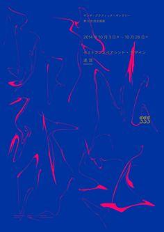 Japanese Exhibition Poster: Boring/Bored. Ryoji Tanaka (Semitransparent Design). 2014